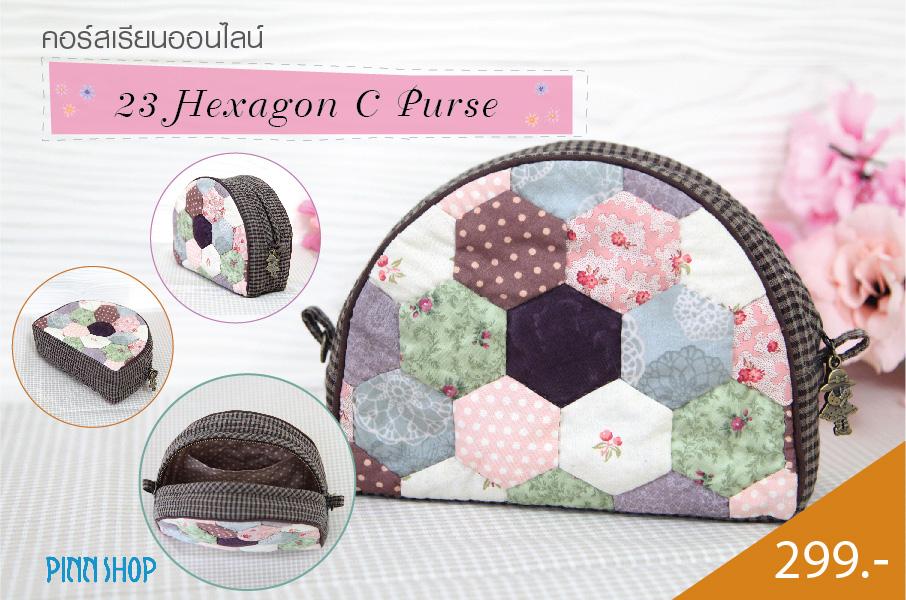 คอร์สเรียน 23 Hexagon C Purse
