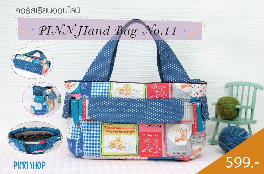 คอร์สเรียนกระเป๋า PINN Hand Bag No.11