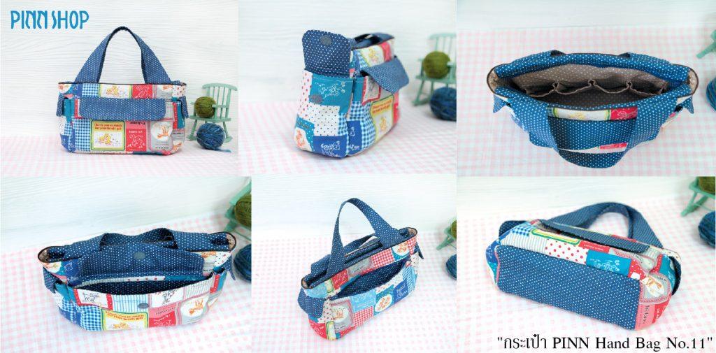 คอร์สเรียนออนไลน์กระเป๋า Pinn Hand Bag No.11