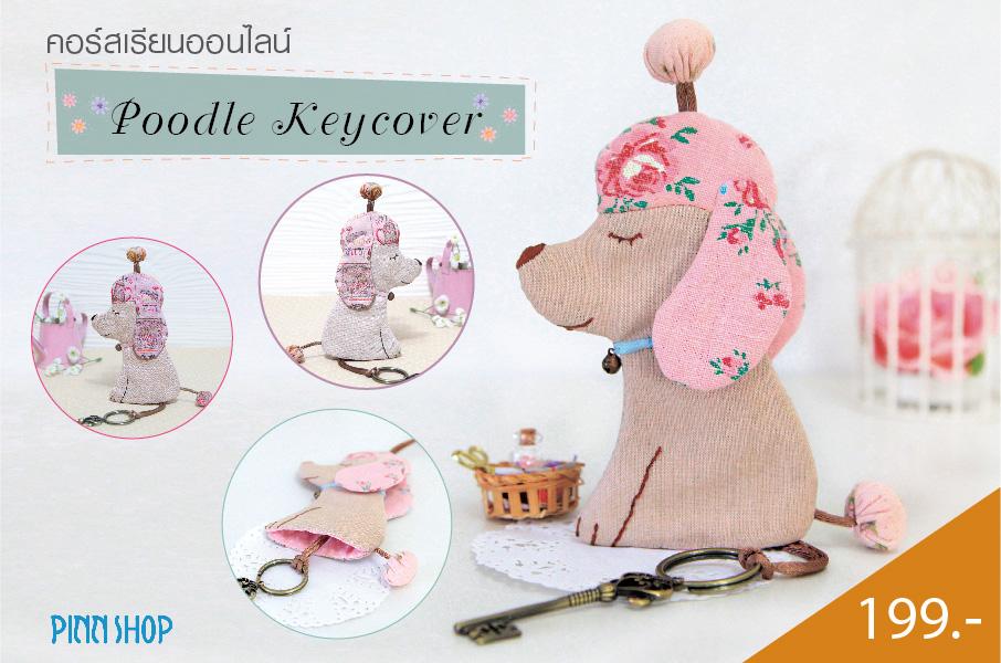 คอร์สเรียน Poodle Keycover