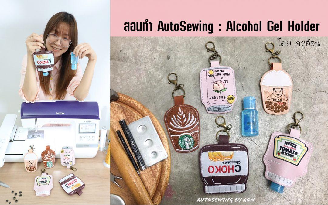 สอนทำ AutoSewing :  ที่ใส่เจลแอลกอฮอล์แบบพกพา โดย ครูอ้อน
