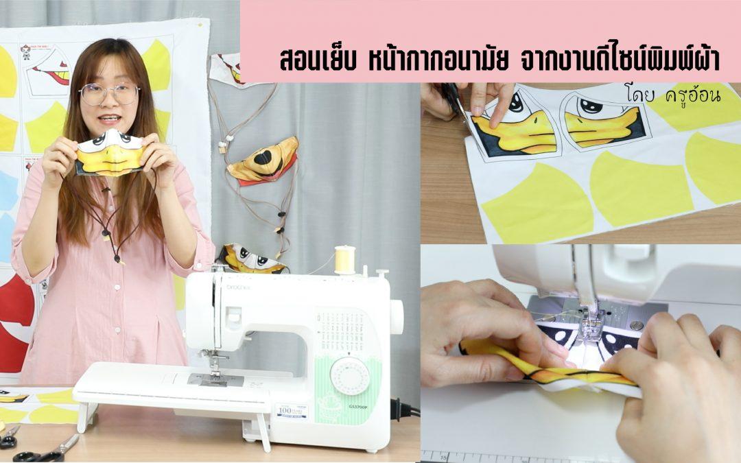 สอนเย็บ หน้ากากอนามัย จากงานดีไซน์พิมพ์ผ้า โดย ครูอ้อน
