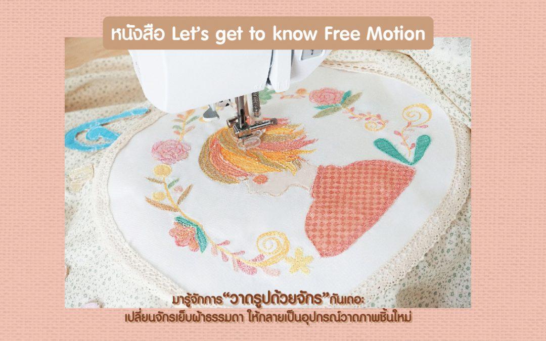คอร์สเรียนออนไลน์ Let's get to know Free Motion