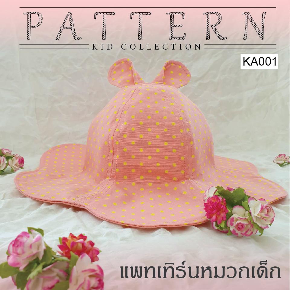 แพทเทิร์นหมวกสำหรับเด็กทรงทิวลิป