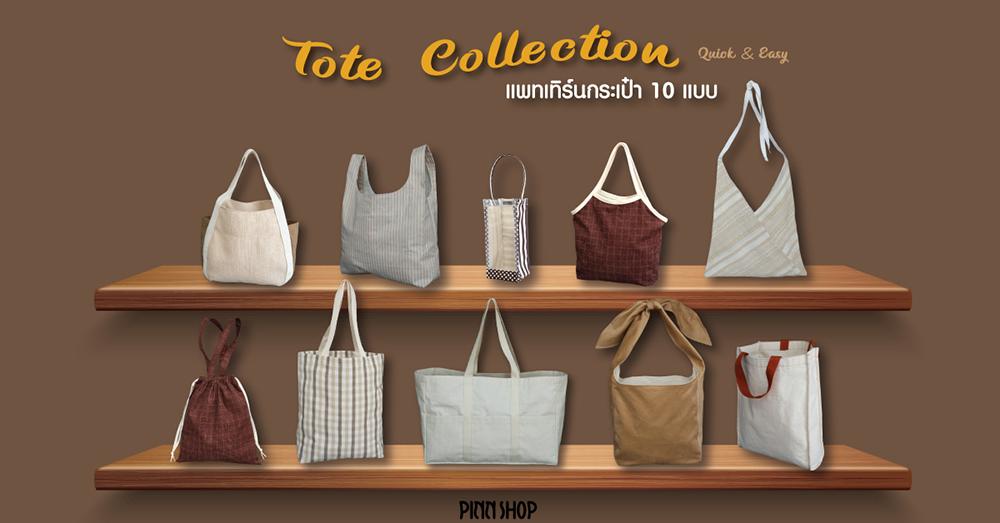 วิธีทำแพทเทิร์นกระเป๋า Tote Collection 101