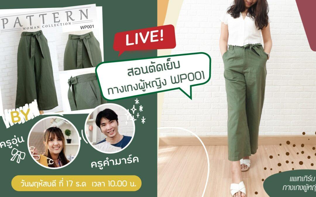 วิธีทำกางเกงผู้หญิง จากแพทเทิร์น WP001
