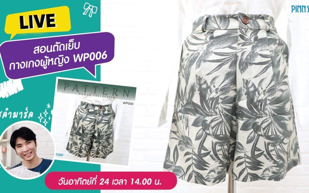 วิธีทำกางเกง จากแพทเทิร์น WP006